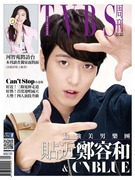 TVBS周刊 第864期 2014/05/22 別冊