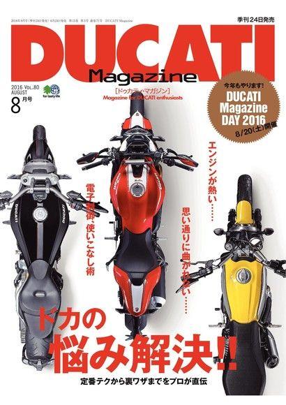 DUCATI Magazine 2016年8月號 Vol.80【日文版】