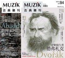 MUZIK古典樂刊 03月號/2014 第84期