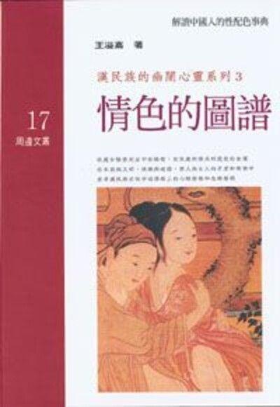 漢民族的幽闇心靈3:情色的圖譜