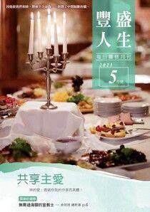 豐盛人生靈修月刊【繁體版】2021年05月號