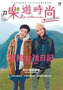 樂遊時尚 Randonnée No.23