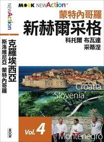 克羅埃西亞.斯洛維尼亞.蒙特內哥羅─蒙特內哥羅