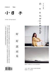 小日子享生活誌12月號/2018第80期