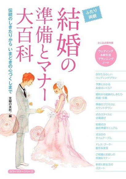 婚禮的準備及禮儀大百科(日文書)