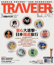 TRAVELER luxe旅人誌 03月號/2016 第130期