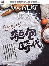 食力07:麵包時代 看見台灣ㄆㄤˋ食力