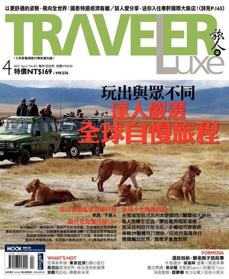 TRAVELER luxe旅人誌 04月號/2012 第83期
