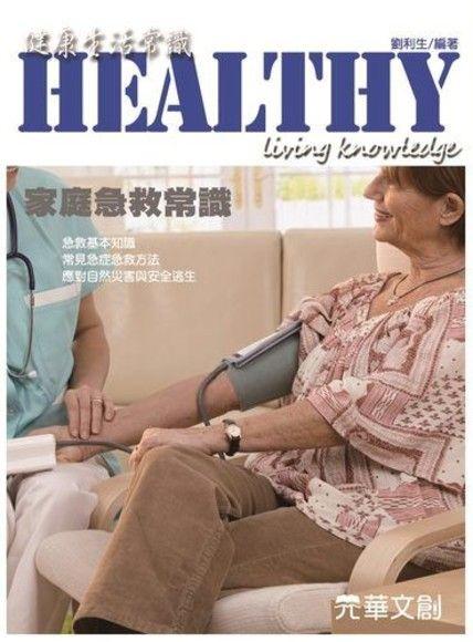 健康生活常識家庭急救常識