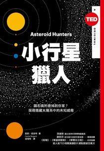 小行星獵人