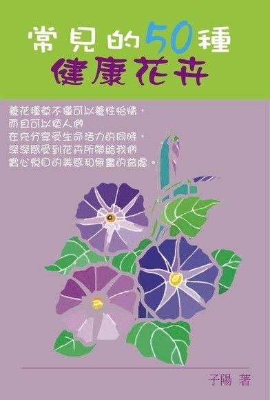 常見的50種健康花卉