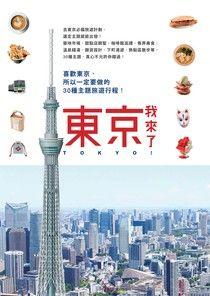 東京,我來了!