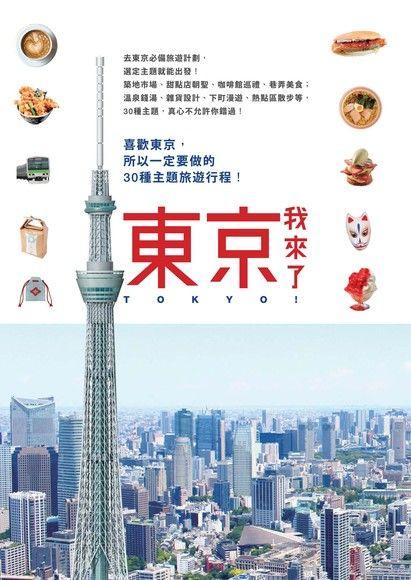 東京,我來了!喜歡東京,所以一定要做的30種主題旅遊行程