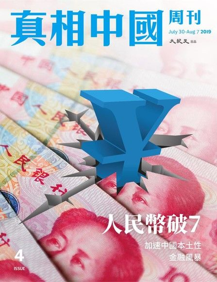 真相中國週刊 2019.8月號/第4期