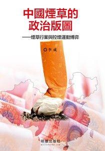 中國煙草的政治版圖