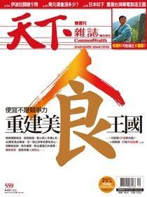 天下雜誌 第559期 2014/10/29