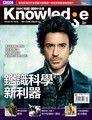 BBC知識 Knowledge 02月號/2013 第18期