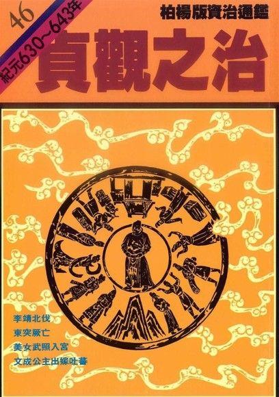 通鑑(46):貞觀之治