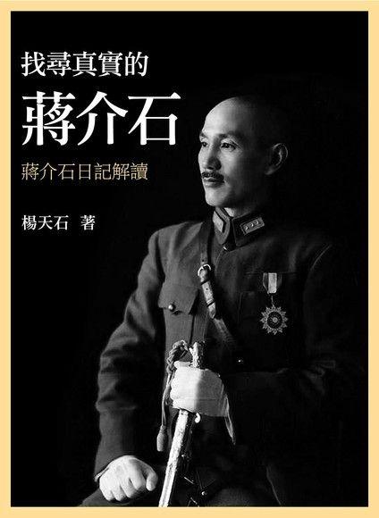 找尋真實的蔣介石:蔣介石日記解讀