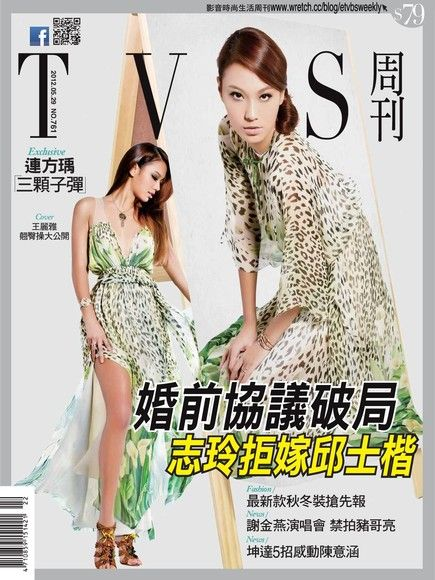 TVBS周刊 第761期