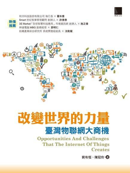 改變世界的力量-臺灣物聯網大商機