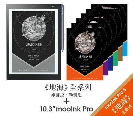mooInk Pro + 地海六部曲套組