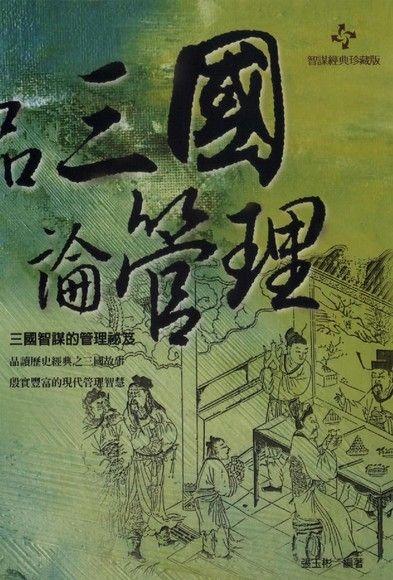 品三國論管理:三國智謀的管理祕笈