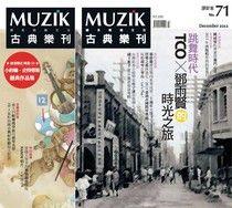MUZIK古典樂刊 12月號/2012 第71期