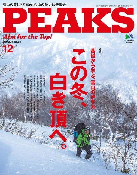 PEAKS 2016年12月號 No.85【日文版】