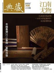 典藏古美術 05月號/2018 第308期