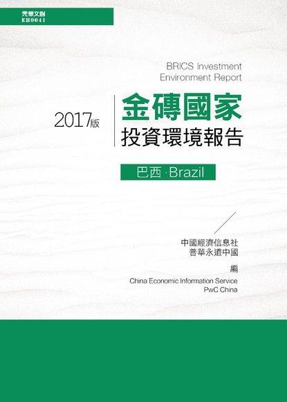 金磚國家投資環境報告:巴西(2017版)