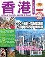 香港玩全指南 '14-'15版