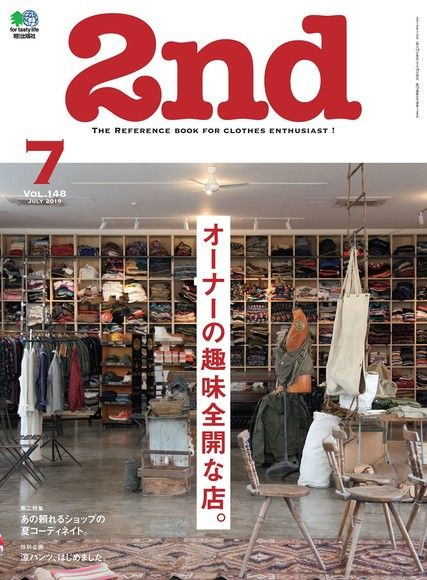2nd 2019年7月號 Vol.148 【日文版】