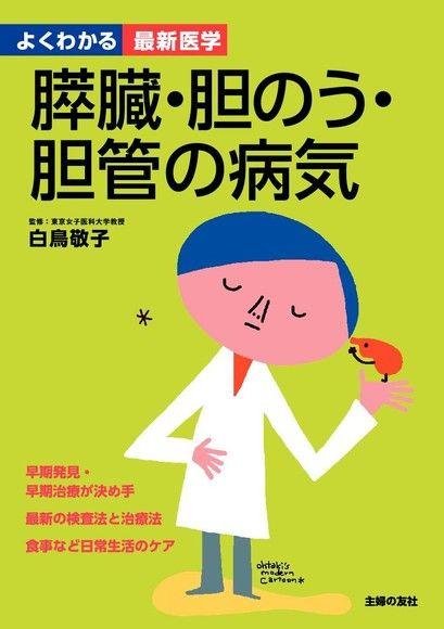 胰臟、膽囊、膽管的疾病(日文書)