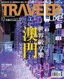 旅人誌 10月號/2011 第77期