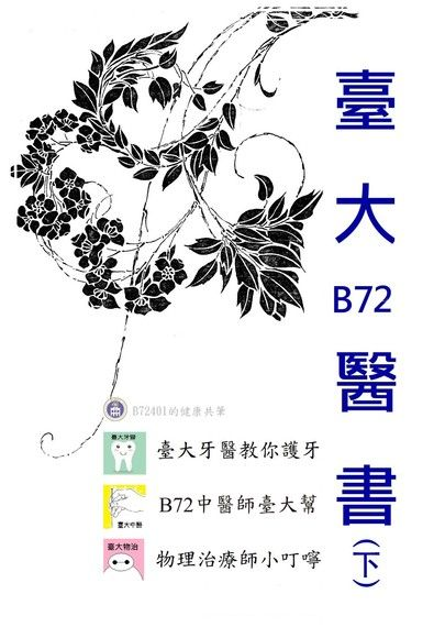 臺大B72醫書(下)