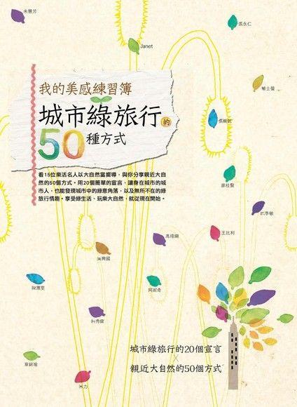 城市綠旅行的50種方式:我的美感練習簿