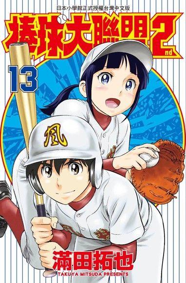 棒球大聯盟2nd(13)