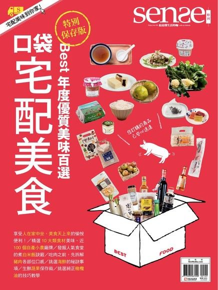 Sense好感 01月號/2015 宅配美食特刊