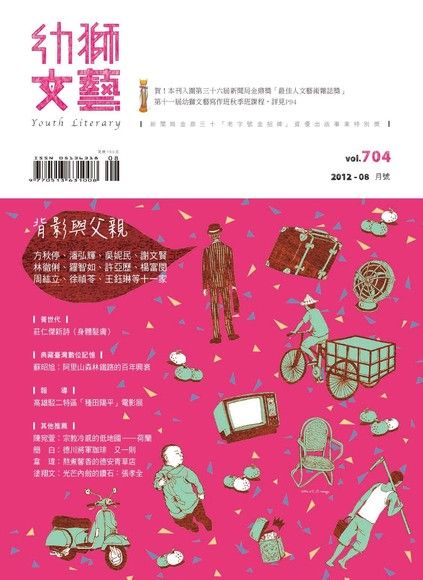 幼獅文藝 08月號/ 2012 第704期