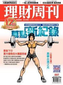 理財周刊 第887期 2017/08/25