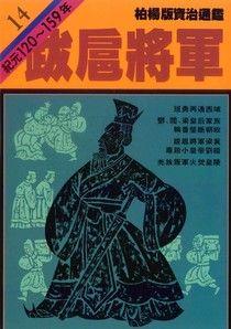 通鑑(14):跋扈將軍