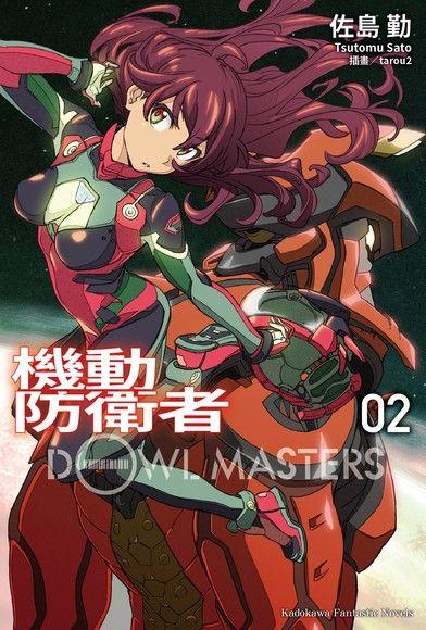 機動防衛者Dowl Masters (2)