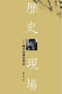 歷史現場:韓少功讀史筆記
