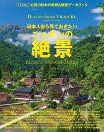 Discover Japan TRAVEL日本人必看的日本絕景【日文版】