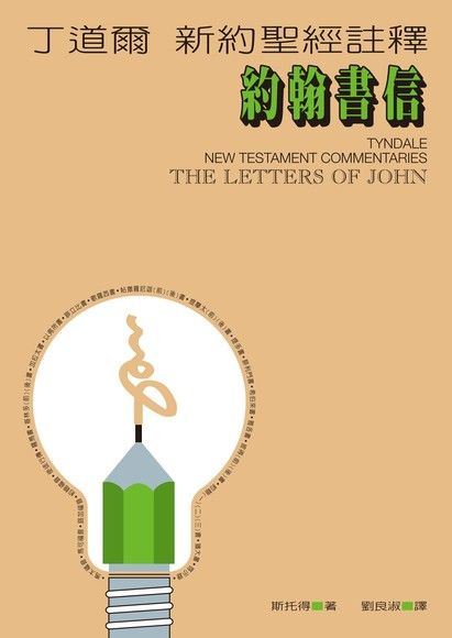 丁道爾新約聖經註釋——約翰書信(數位典藏版)
