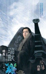 瑞獸【陰陽 卷二】