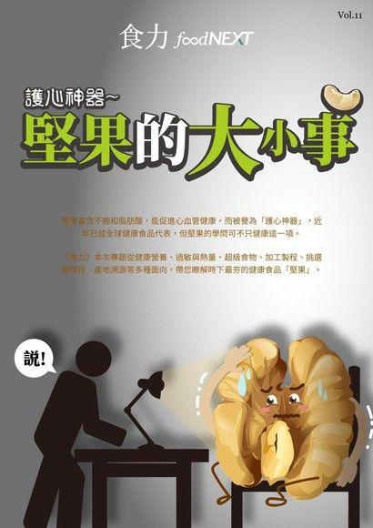 食力專題報導vol.11