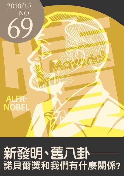 犢月刊-NO.69