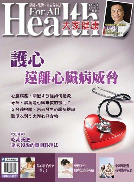 大家健康雜誌 11月號/2012 第310期